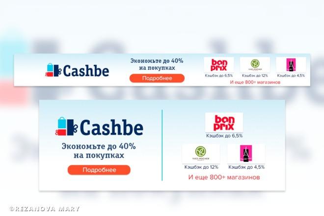 2 красивых баннера для сайта или соц. сетей 21 - kwork.ru