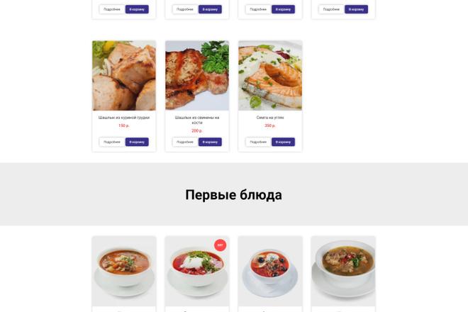 Перенос, экспорт, копирование сайта с Tilda на ваш хостинг 25 - kwork.ru