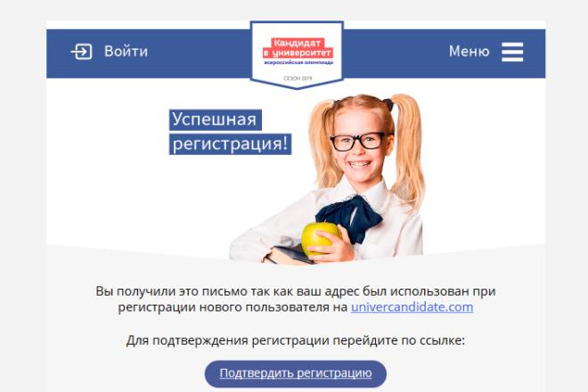 Сделаю адаптивную верстку HTML письма для e-mail рассылок 95 - kwork.ru