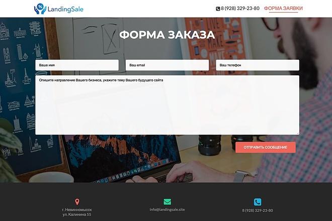 Создание одностраничника на Wordpress 16 - kwork.ru
