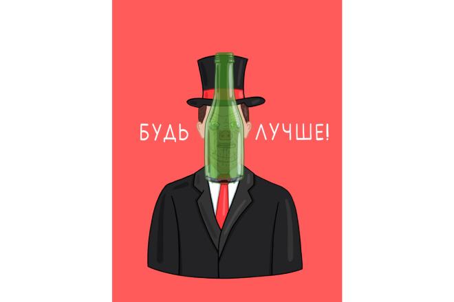 Создание иллюстраций 4 - kwork.ru