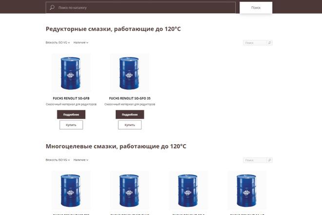 Создам интернет-магазин на Тильда 7 - kwork.ru