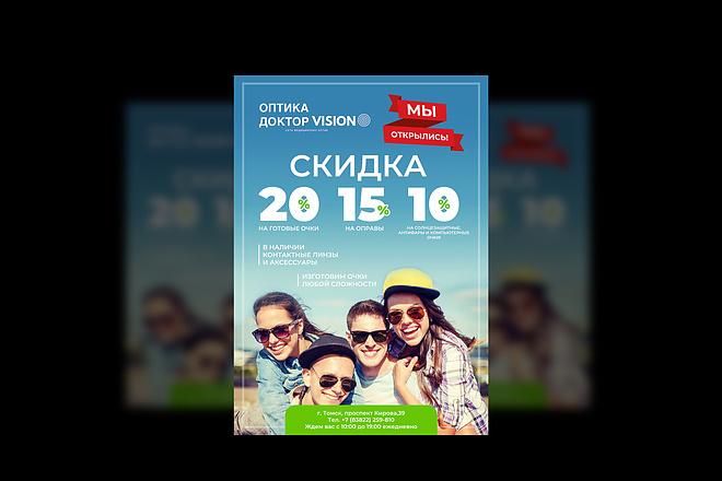 Изготовление дизайна листовки, флаера 33 - kwork.ru