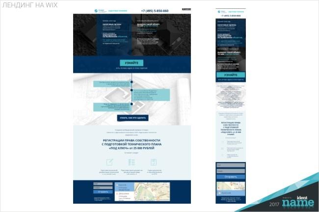 8 разделов лендинга - готовый сайт на Tilda. Быстрый запуск от 1 дня 10 - kwork.ru