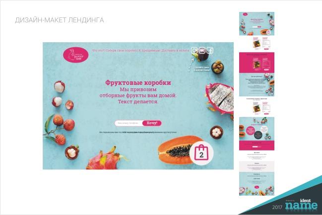 8 разделов лендинга - готовый сайт на Tilda. Быстрый запуск от 1 дня 15 - kwork.ru