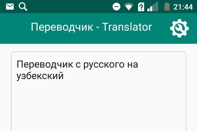 Создам android приложение 44 - kwork.ru