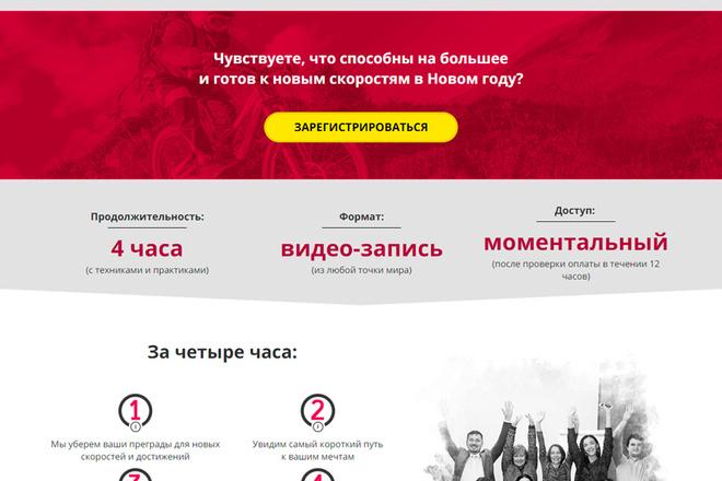 Сделаю дизайн Landing Page на конструкторе - Platforma LP 1 - kwork.ru