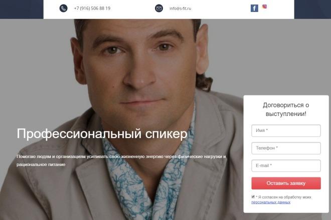 Скопирую одностраничный сайт, лендинг 10 - kwork.ru