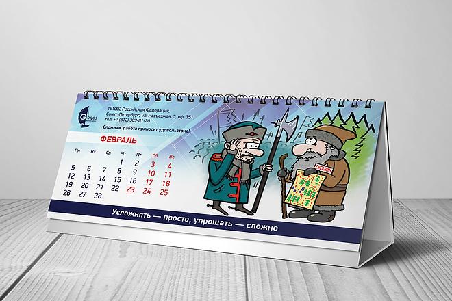 Нарисую для Вас иллюстрации в жанре карикатуры 158 - kwork.ru