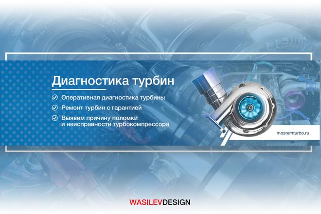 Создам качественный и продающий баннер 53 - kwork.ru