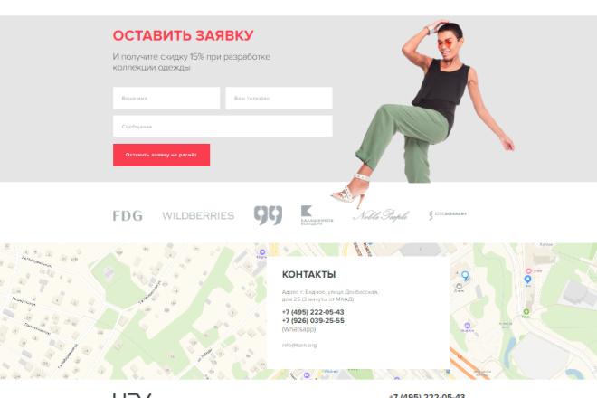 Разработка Landing Page Под ключ Только уникальный дизайн 5 - kwork.ru