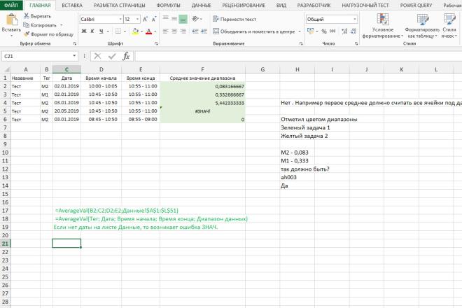 Excel формулы, сводные таблицы, макросы 48 - kwork.ru