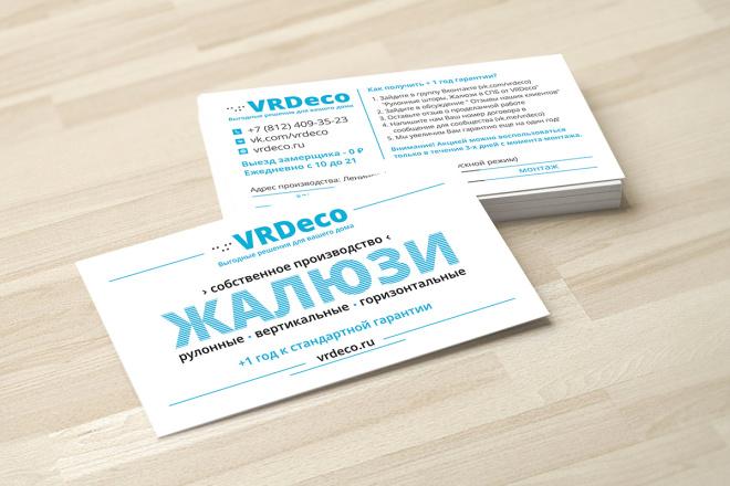 Дизайн визитки с исходниками 86 - kwork.ru