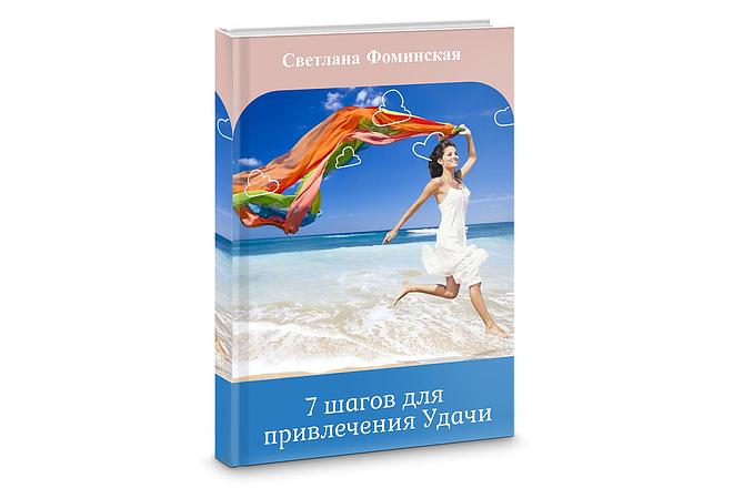 3D обложка и коробка для книги и инфопродукта 7 - kwork.ru