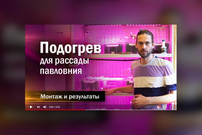 Грамотная обложка превью видеоролика, картинка для видео YouTube Ютуб 17 - kwork.ru