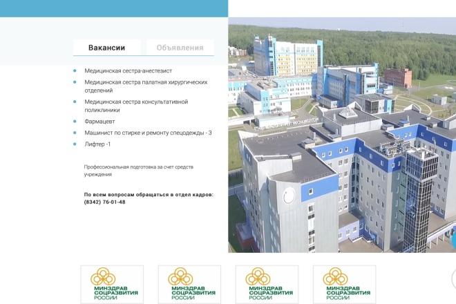 Вёрстка сайтов по доступной цене 203 - kwork.ru