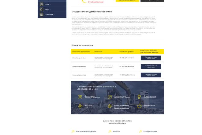 Дизайн одного блока Вашего сайта в PSD 36 - kwork.ru