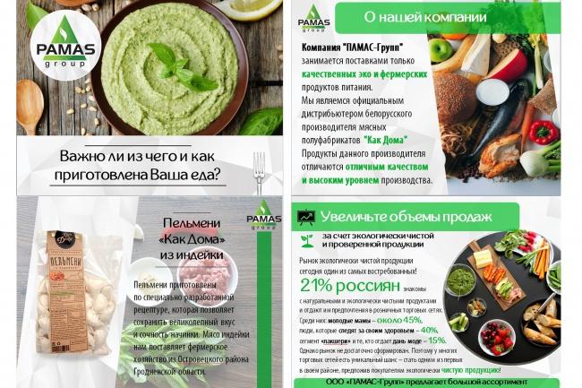 Создание презентации Power Point 21 - kwork.ru