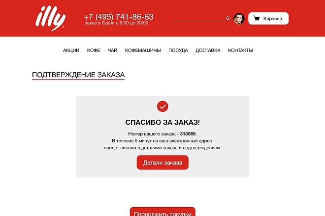 Качественный дизайн интернет-магазина 5 - kwork.ru