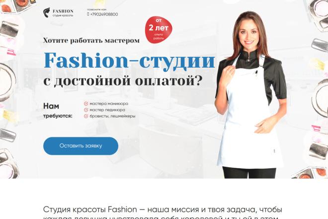 Верстка Landing Page по PSD, XD, AI или Figma макету 4 - kwork.ru