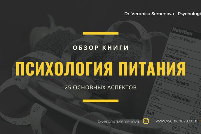 Стильный дизайн презентации 28 - kwork.ru