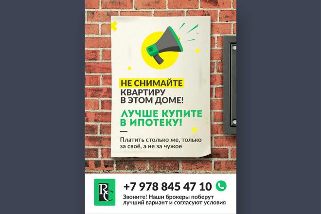 Разработаю дизайн баннера для сайта 32 - kwork.ru