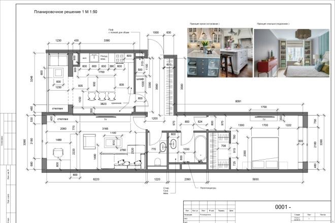 Разработка 3 вариантов планировки квартиры 1 - kwork.ru