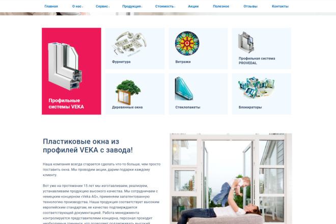 Сверстаю адаптивный сайт по вашему psd шаблону 4 - kwork.ru