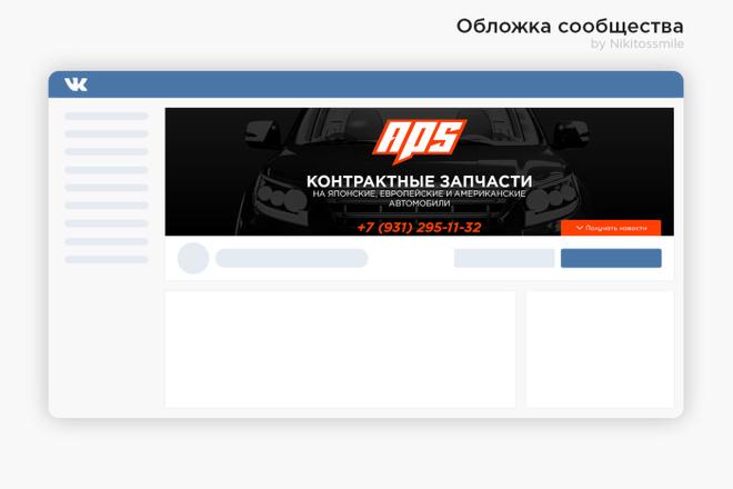 Профессиональное оформление вашей группы ВК. Дизайн групп Вконтакте 25 - kwork.ru