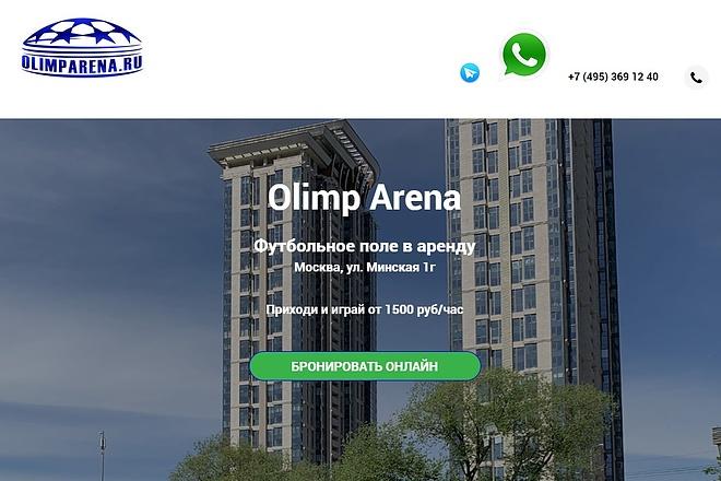 Адаптация страницы сайта под мобильные устройства 11 - kwork.ru