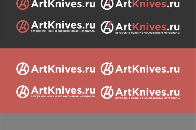 Ваш новый логотип. Неограниченные правки. Исходники в подарок 155 - kwork.ru