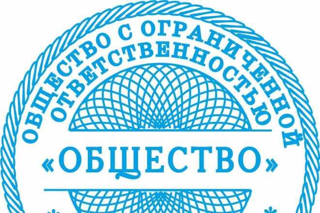 Разработка и отрисовка в векторе макетов клише печатей и штампов 2 - kwork.ru