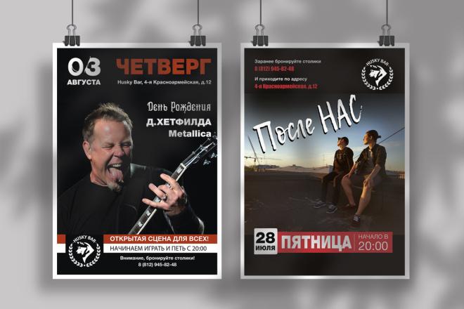 АФИШИ, плакаты, постеры 2 - kwork.ru