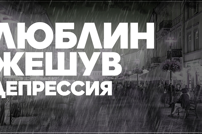 Креативные превью картинки для ваших видео в YouTube 57 - kwork.ru