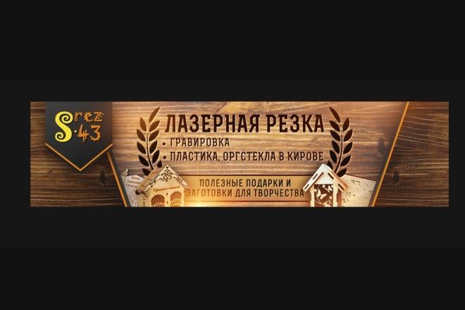 Сделаю оформление групп в социальных сетях или каналах 2 - kwork.ru