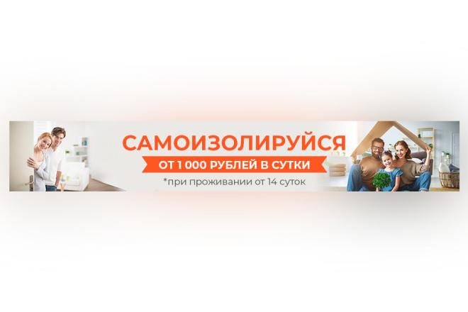 Сделаю качественный баннер 30 - kwork.ru