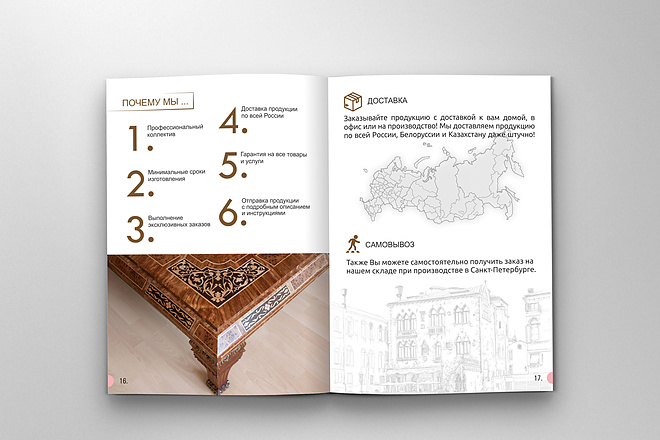 Разработаю Маркетинг Кит, для личных встреч и рассылки 120 - kwork.ru