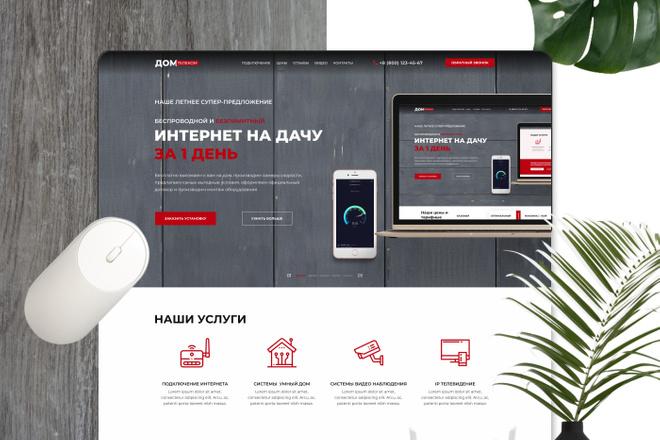 Уникальный дизайн сайта для вас. Интернет магазины и другие сайты 4 - kwork.ru
