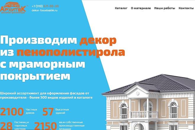 Скопирую Landing Page, Одностраничный сайт 31 - kwork.ru