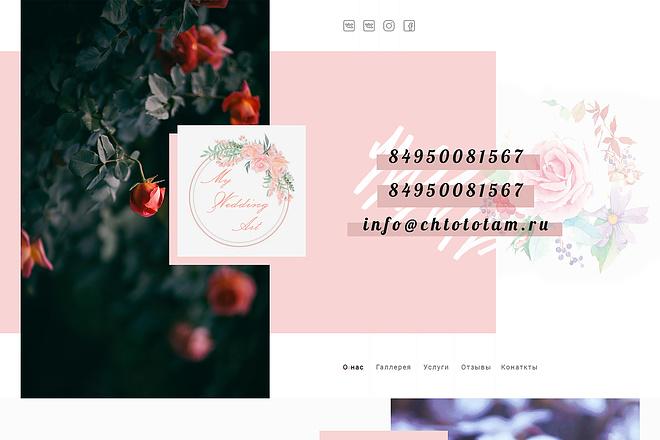 Дизайн сайта PSD 20 - kwork.ru