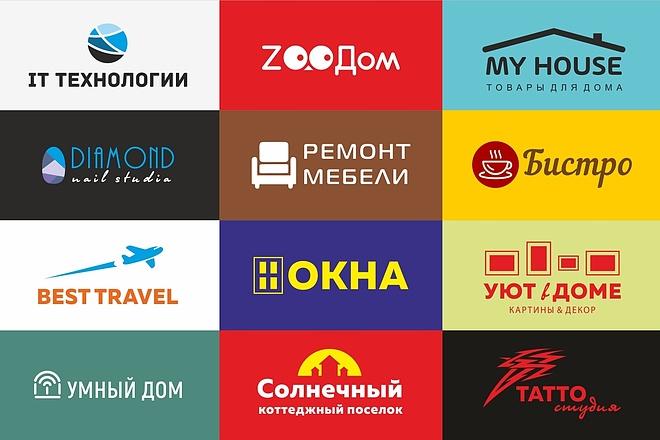 Нарисую простой логотип 3 - kwork.ru
