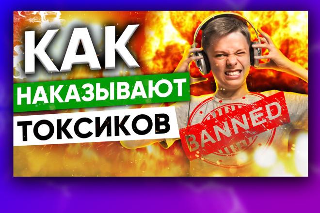 Креативные превью картинки для ваших видео в YouTube 18 - kwork.ru