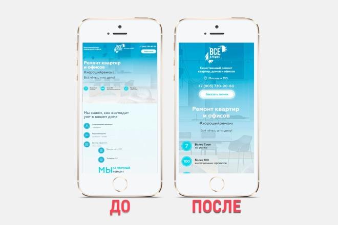 Адаптация сайта под все разрешения экранов и мобильные устройства 30 - kwork.ru