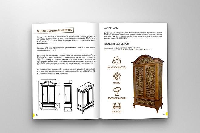 Разработаю Маркетинг Кит, для личных встреч и рассылки 118 - kwork.ru