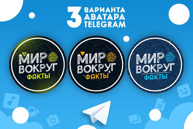 Оформление Telegram 39 - kwork.ru