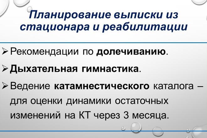 Создание презентаций 5 - kwork.ru