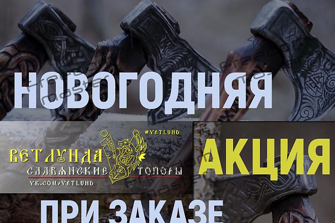 Разработаю 3 promo для рекламы ВКонтакте 97 - kwork.ru