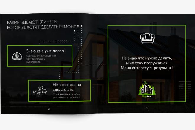 Разработаю Маркетинг Кит, для личных встреч и рассылки 39 - kwork.ru