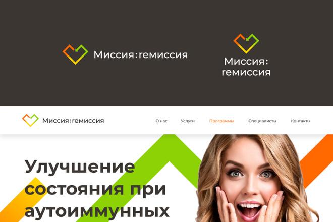 Ваш новый логотип. Неограниченные правки. Исходники в подарок 63 - kwork.ru