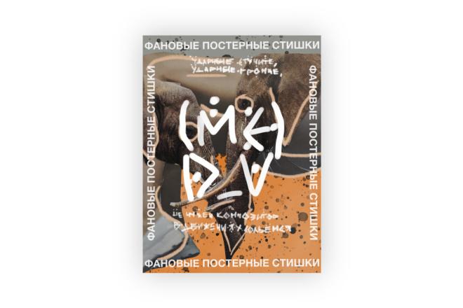 Дизайн плаката 6 - kwork.ru